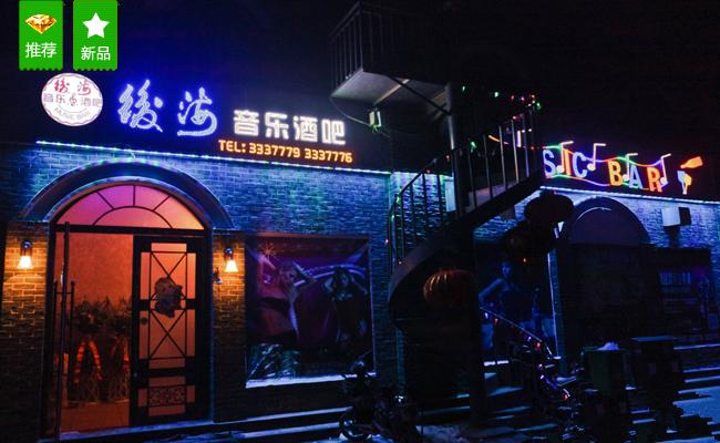 河南鑫科宝迪携手漯河后海音乐酒吧,打造漯河娱乐巅峰